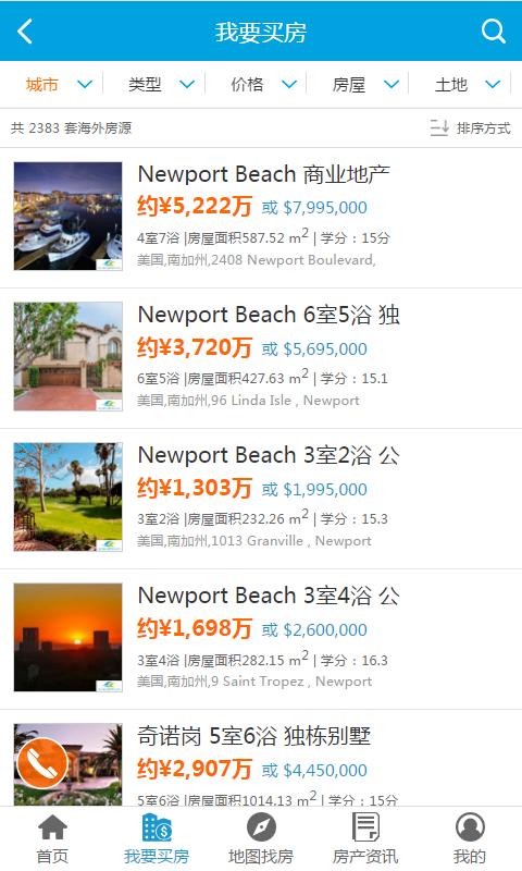 买房800截图