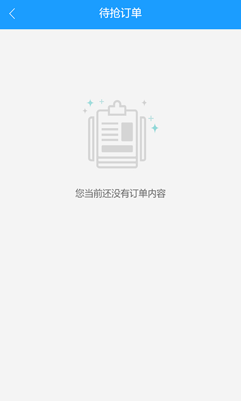 e民通配送版