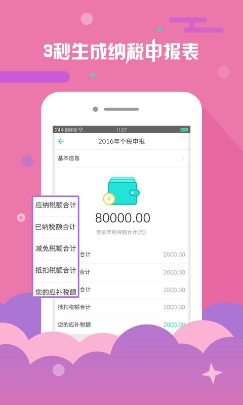 北京个税查询截图