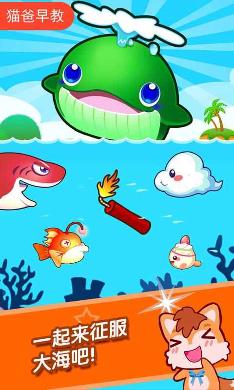 恐龙宝宝捕鱼