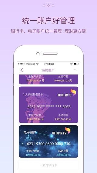 唐山银行截图
