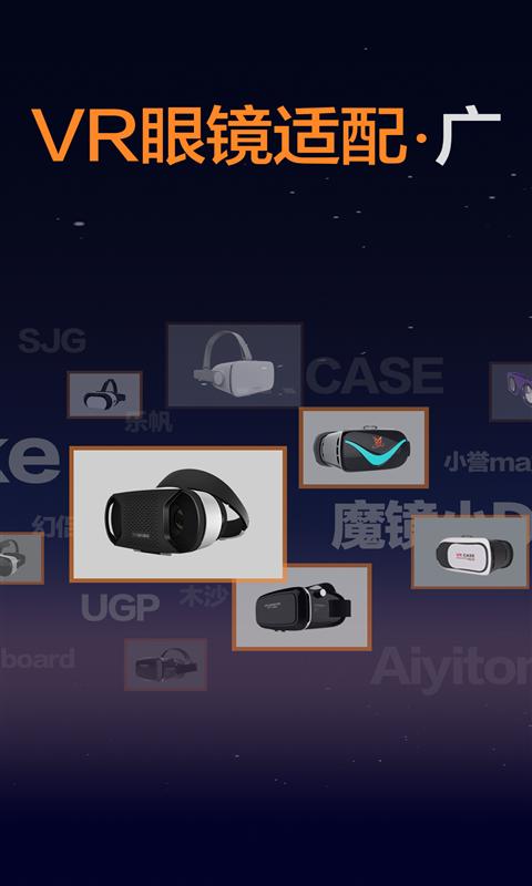 暴风魔镜VR截图