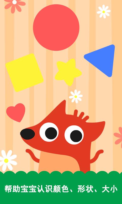 狐涂涂形状颜色大小