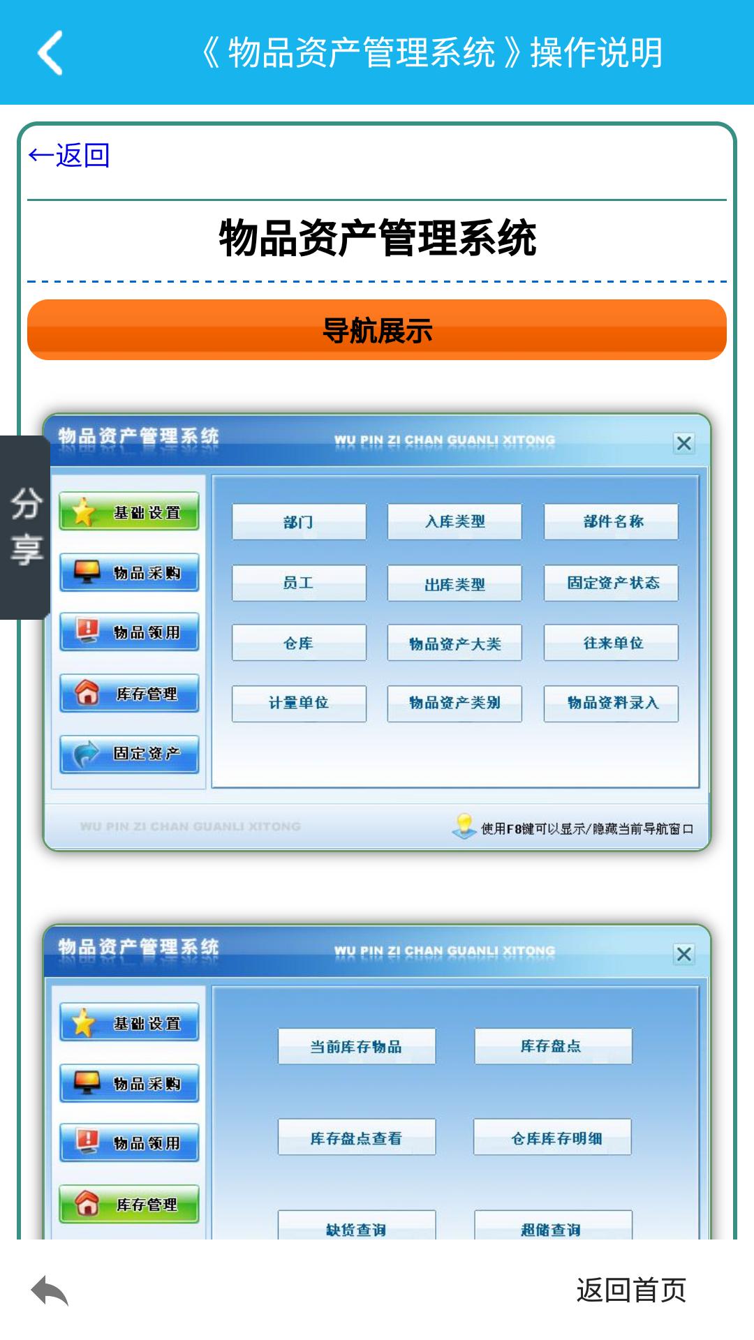 物品资产管理系统截图