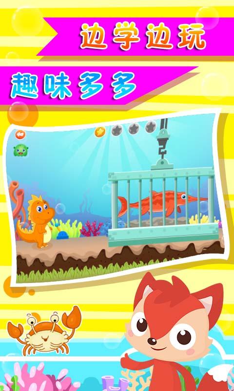 免费游戏-恐龙乐园截图