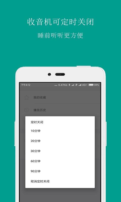 FM手机调频收音机截图