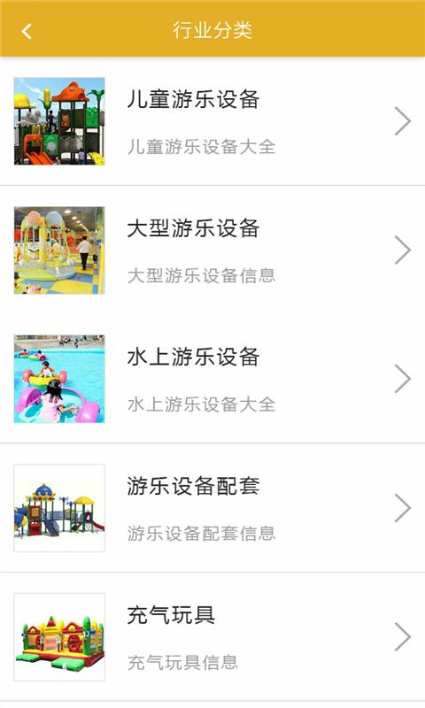 中国游乐设备