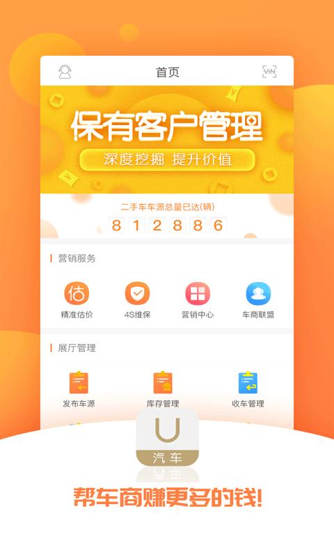车商App