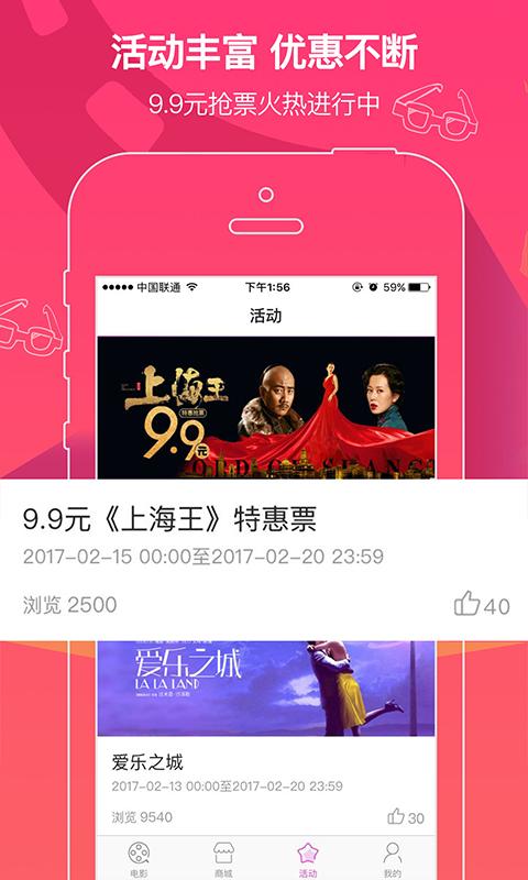 中国电影通截图