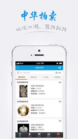 中华古玩网官网