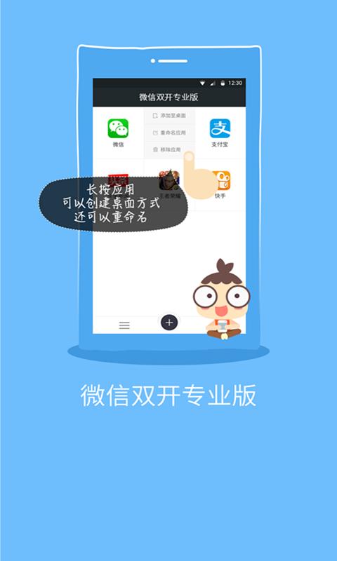 微信双开专业版截图