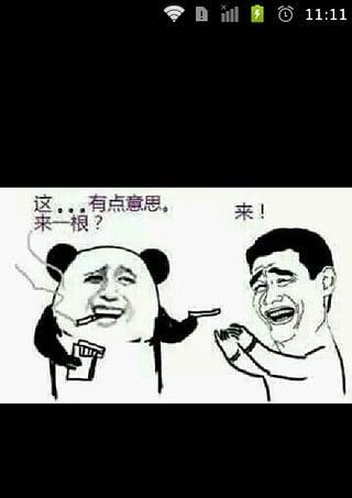 qq表情包猥琐猫金馆长熊猫暴走漫画的qq表情有的人给我把.返山人献上!图片