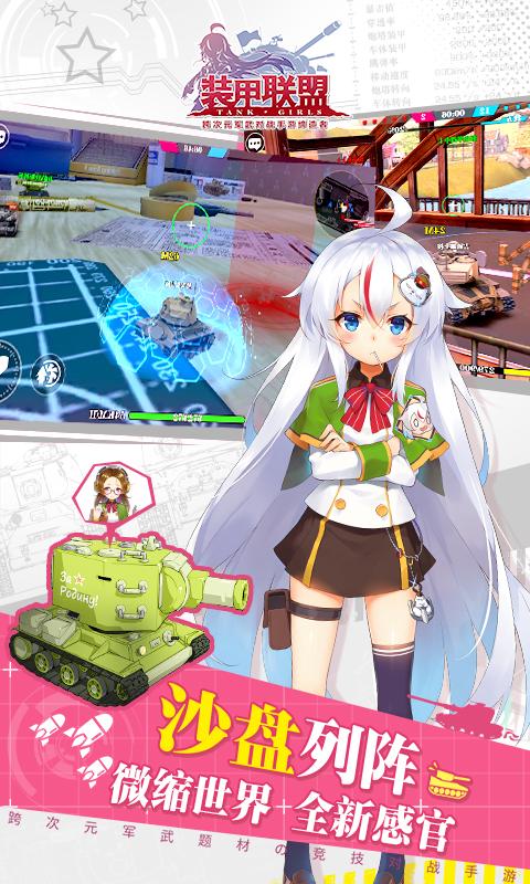 装甲联盟-5V5排位赛