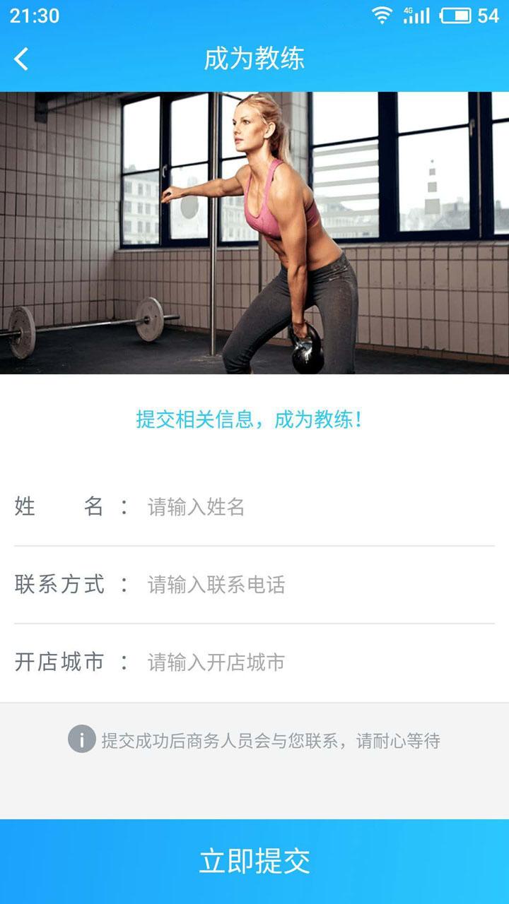 练遇健身截图