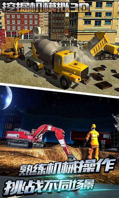挖掘机模拟3D截图