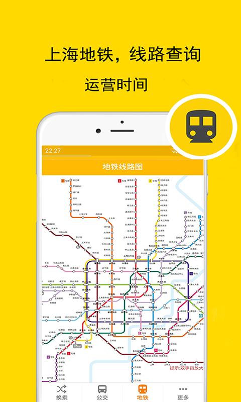 上海实时公交地铁