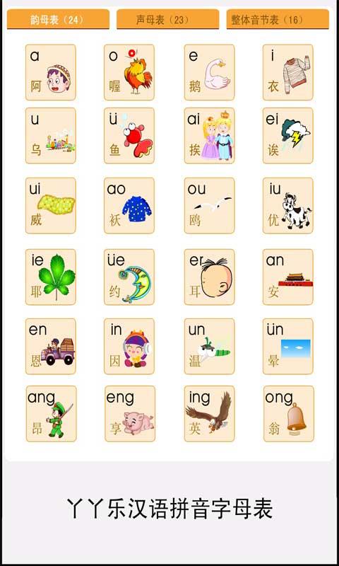 拼音字母表练习截图
