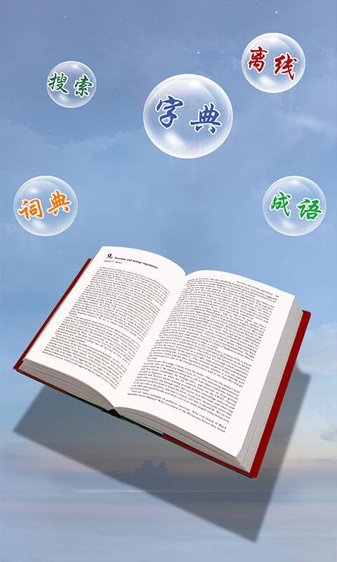 虾米家字典词典