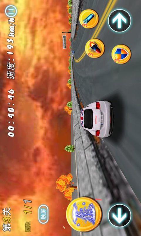 3D极品飙车