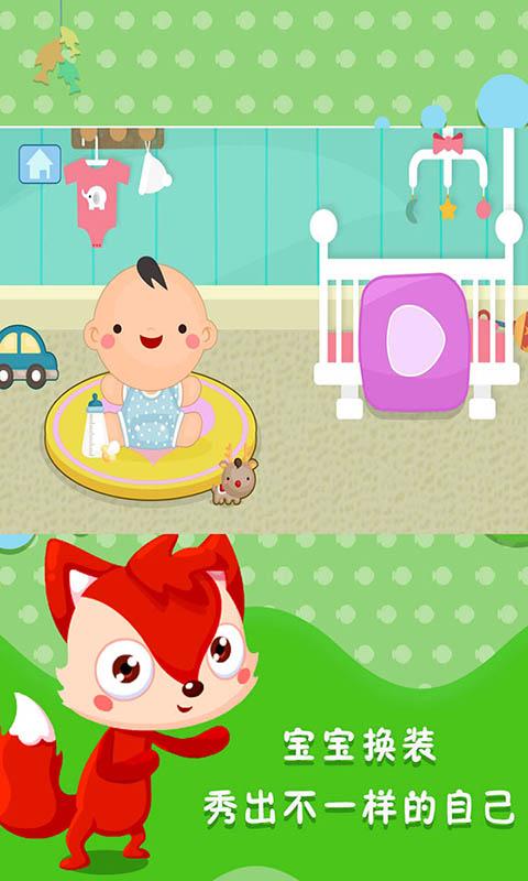 儿童游戏-萌宝换装