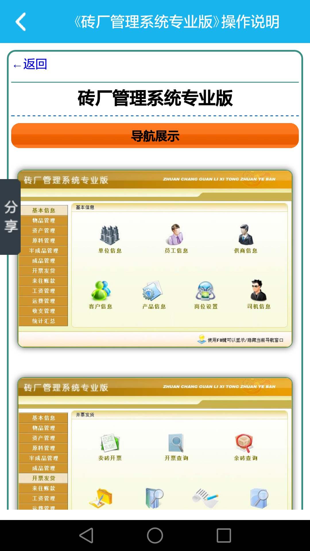 砖厂管理系统专业版