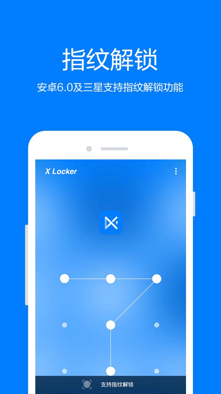 XLocker截图