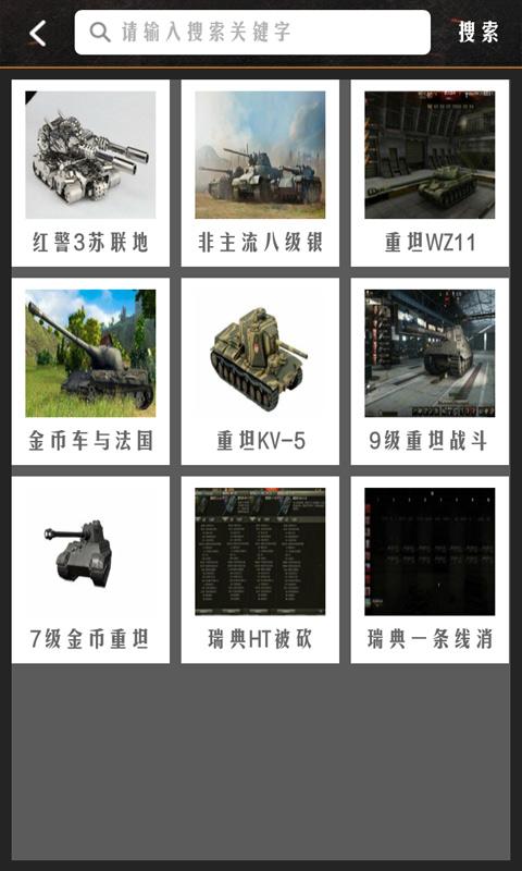 坦克世界盒子截图