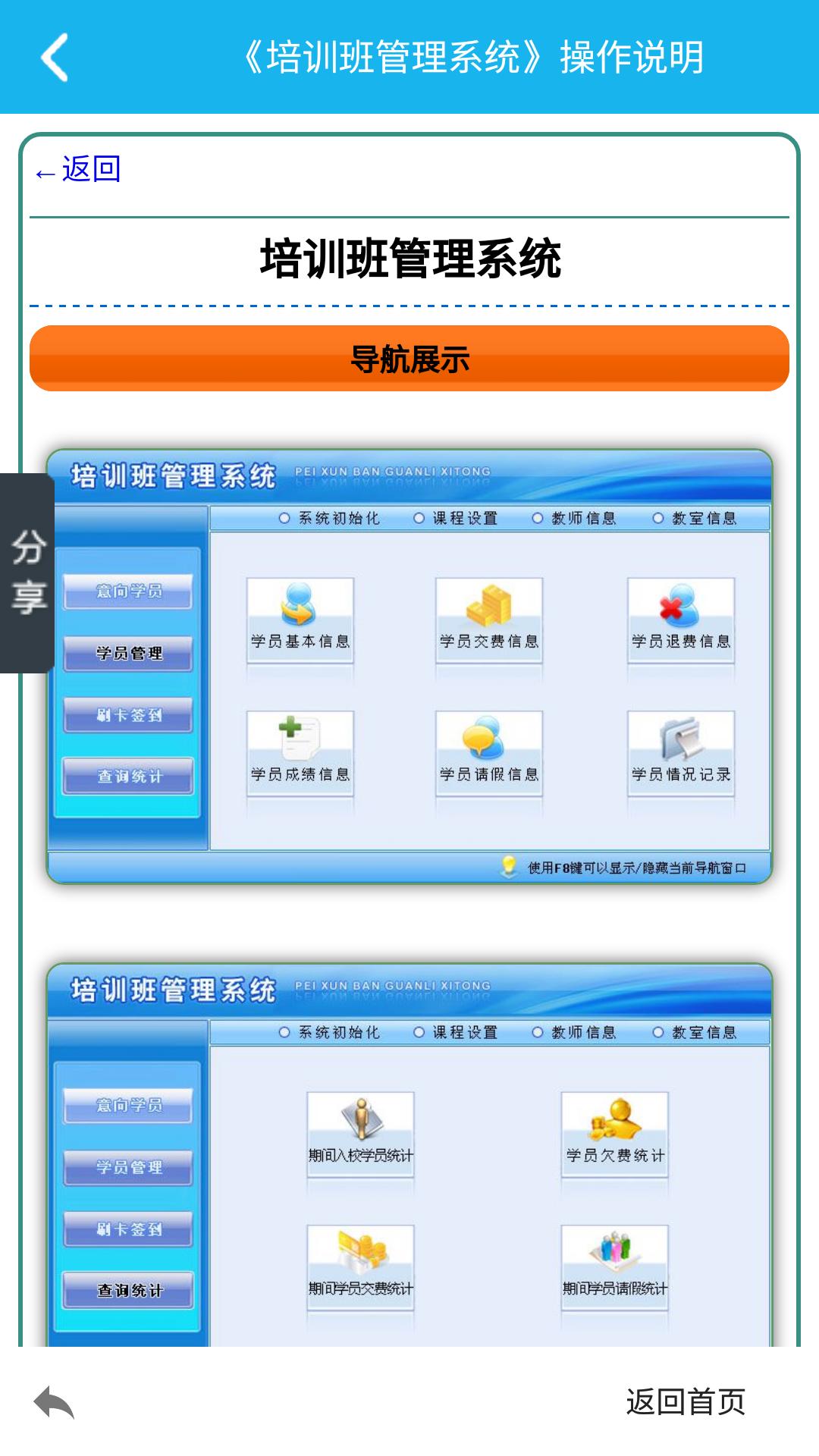 培训班管理系统截图