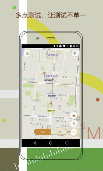 GPS地图测量尺截图