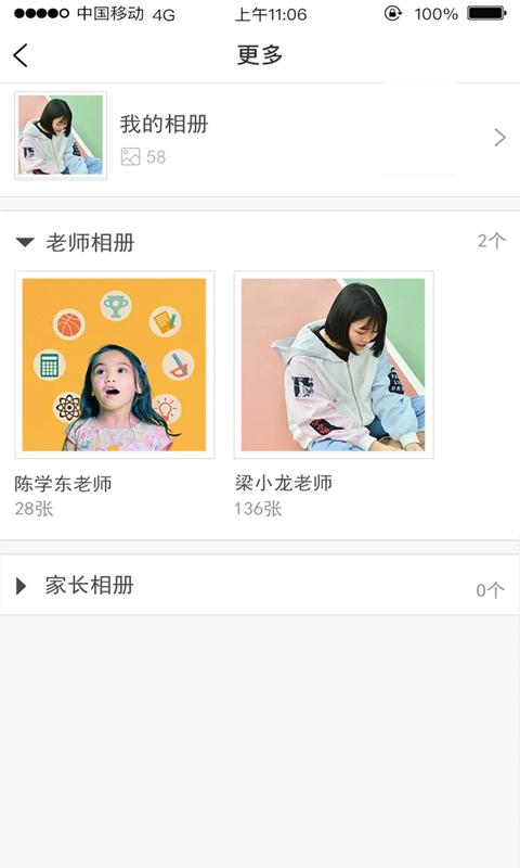 广东和教育截图