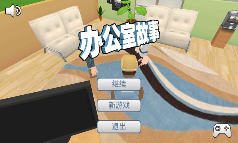 办公室故事 汉化版截图