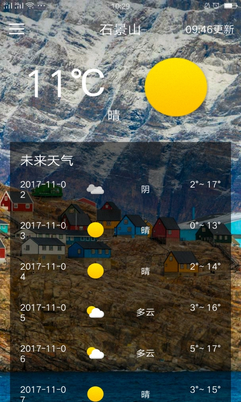 彩虹天气通截图