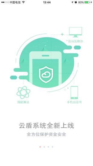 云南农信手机银行截图
