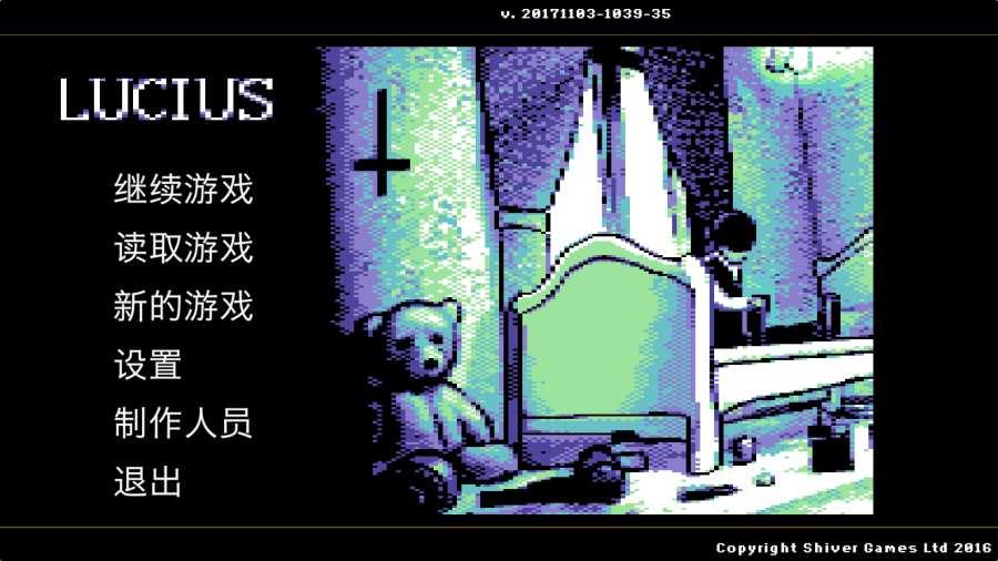 卢修斯 复古中文版