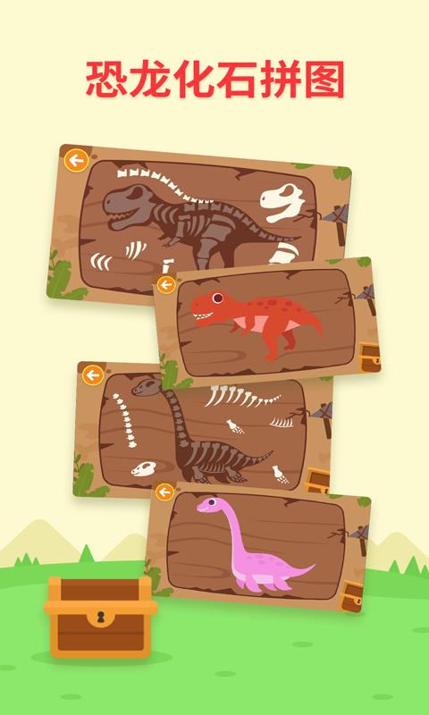 多多恐龙车截图