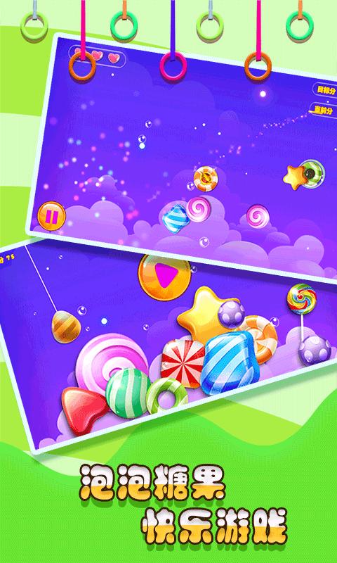 儿童游戏-宝宝泡泡糖