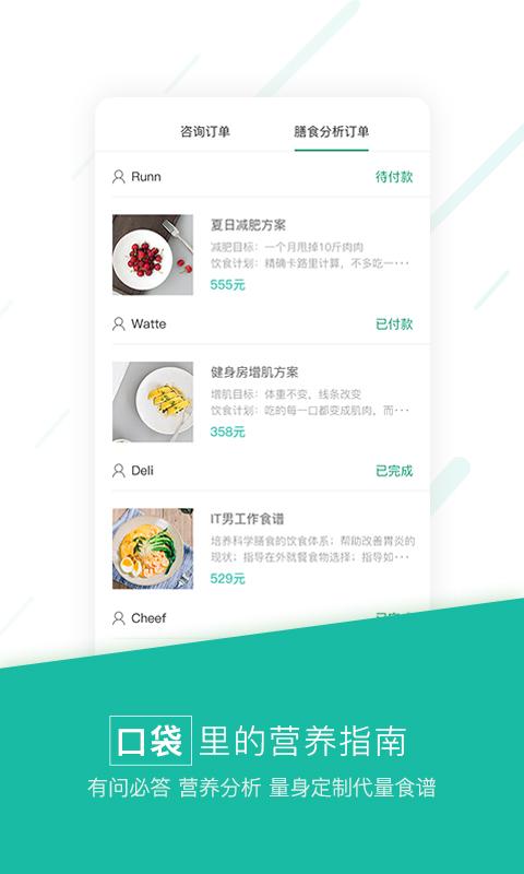 筷子健康截图