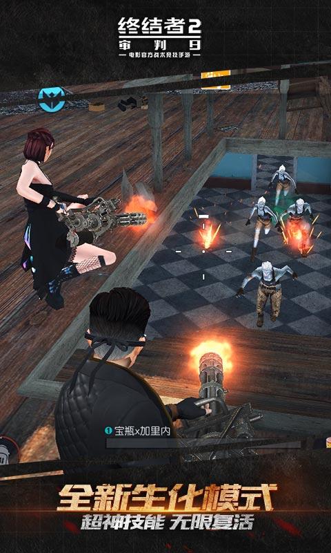 终结者2:审判日(电影官方手游)截图