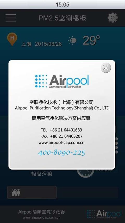 Airpool空气监测站截图