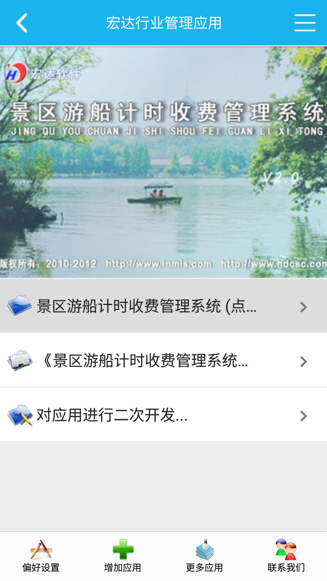 景区游船收费管理系统