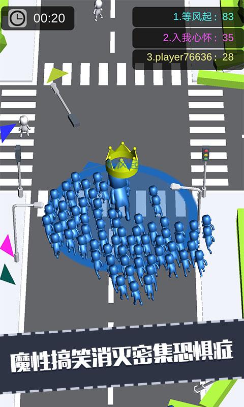 拥挤城市截图