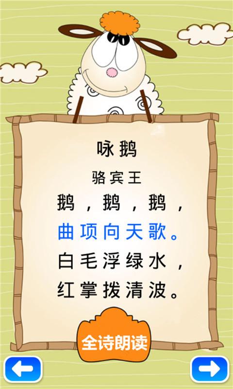 儿童点读学唐诗