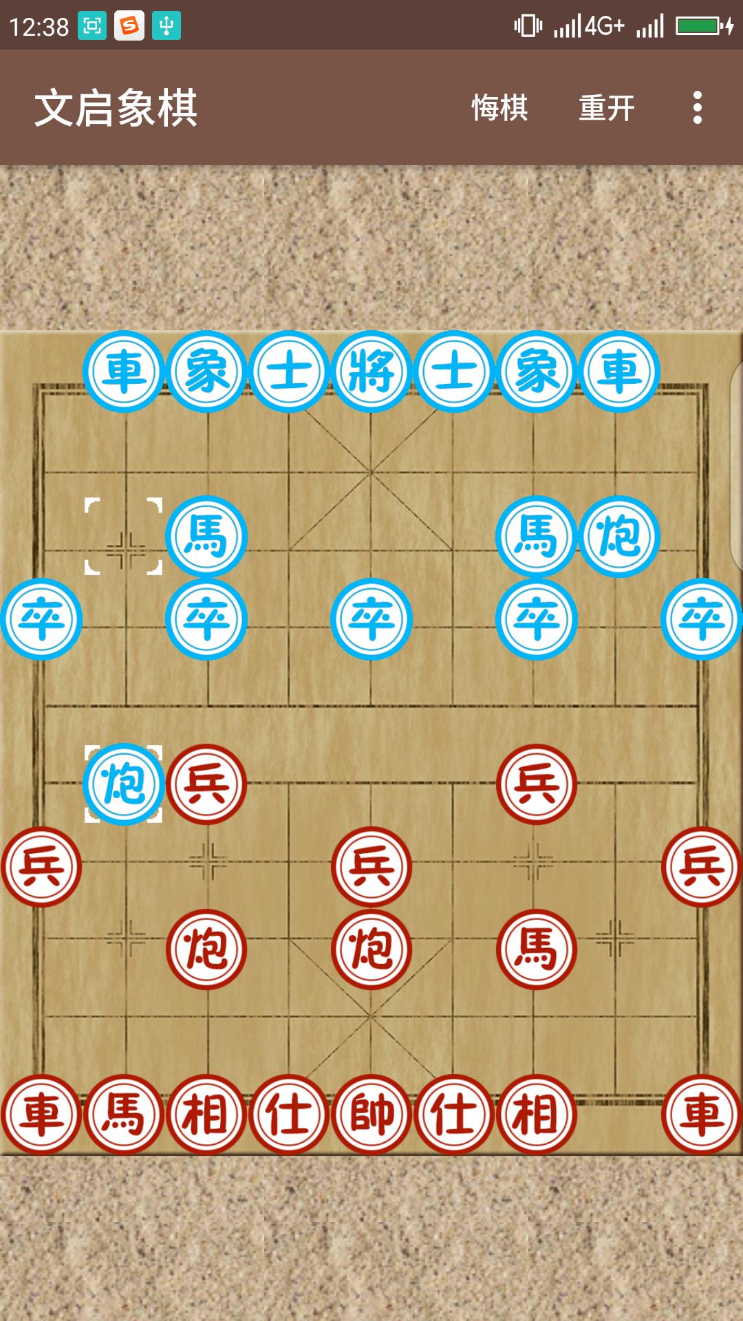 文启象棋截图