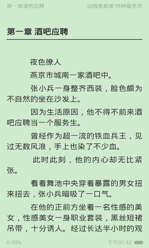 安卓小说吧