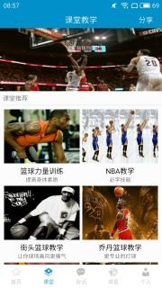篮球教学助手截图