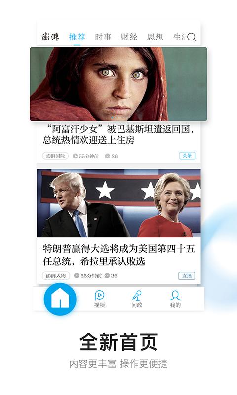 澎湃新闻截图