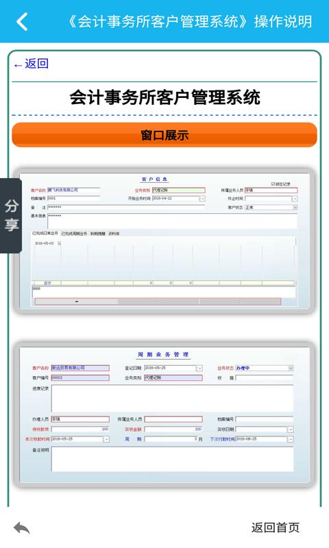 会计事务所客户管理系统截图