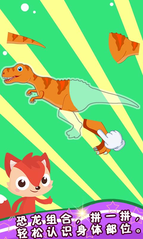 恐龙乐园-宝宝游戏截图