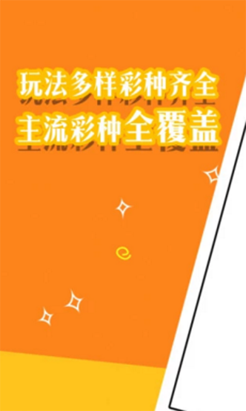 709彩票