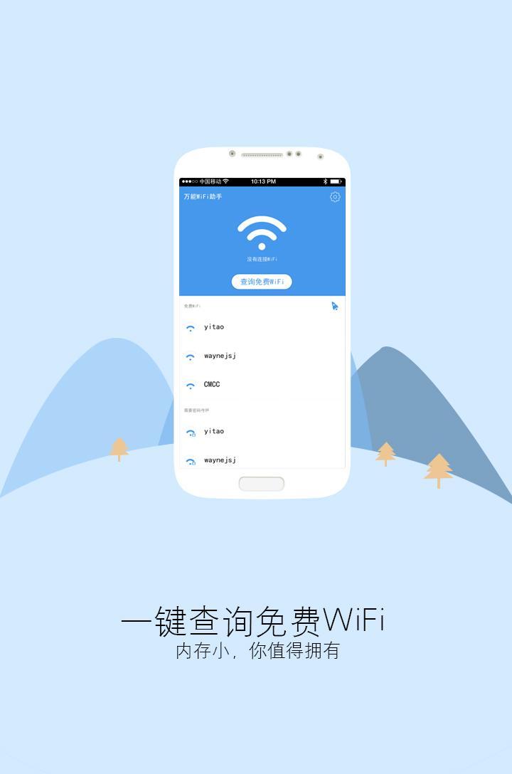 万能WiFi助手